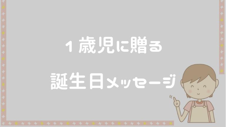 保育士から1歳児への誕生日メッセージ!書き方のコツや例文を紹介!!